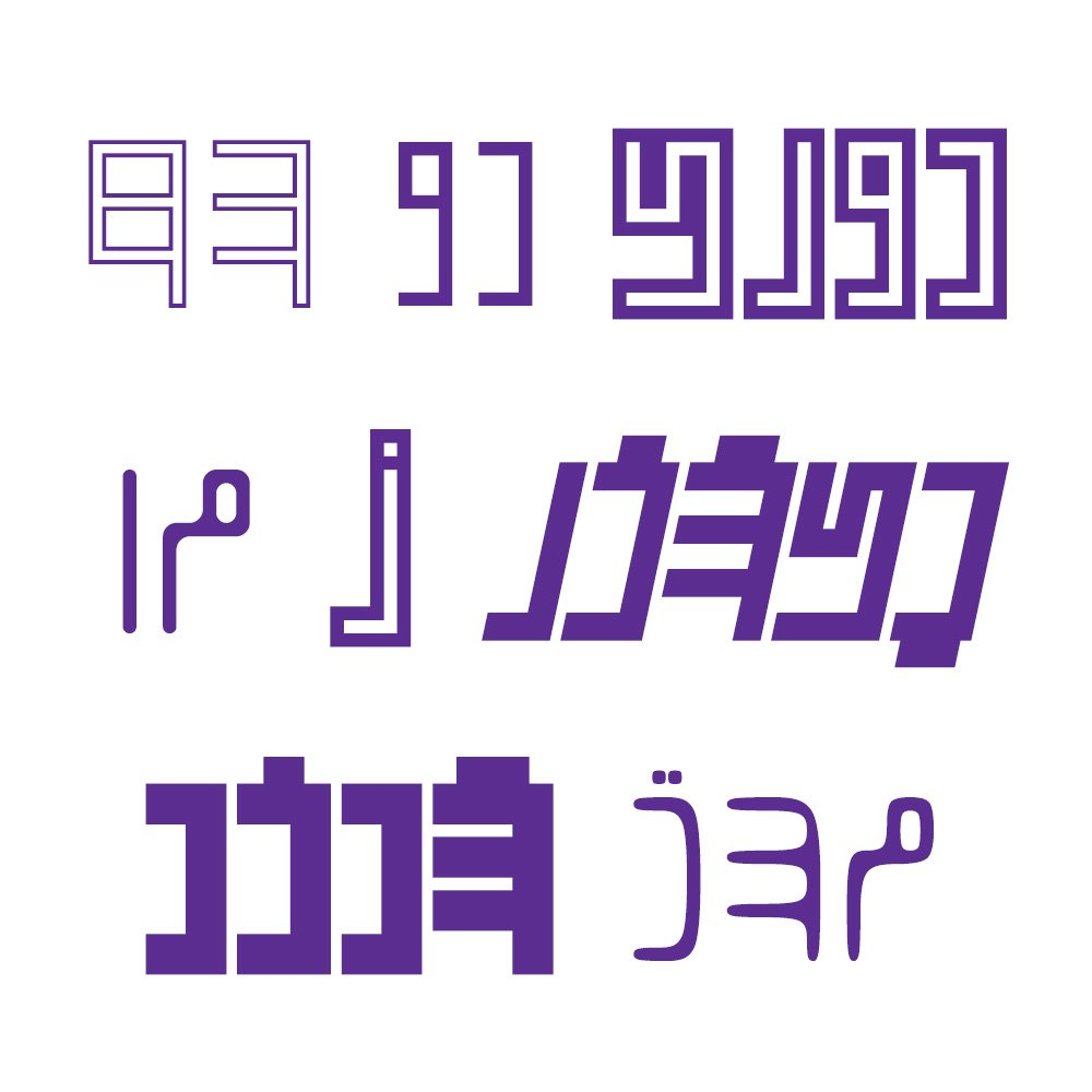Bundle 12 plus 1 Latin & Non-Cursive Persian Fonts! example image 11