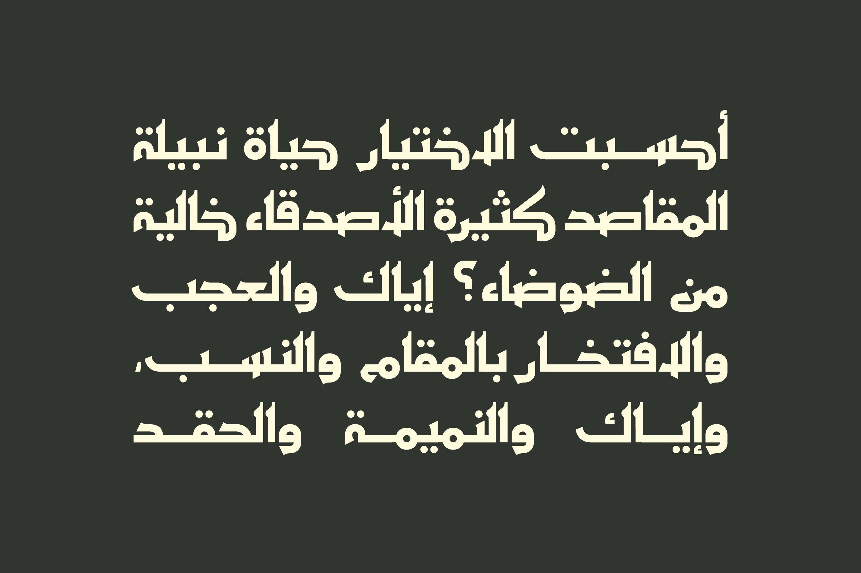 Ithra - Arabic Typeface example image 7