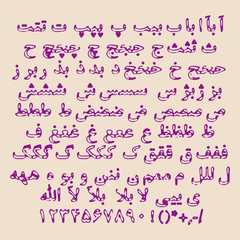 Bundle 4 Distorted Persian Arabic Fonts example image 21