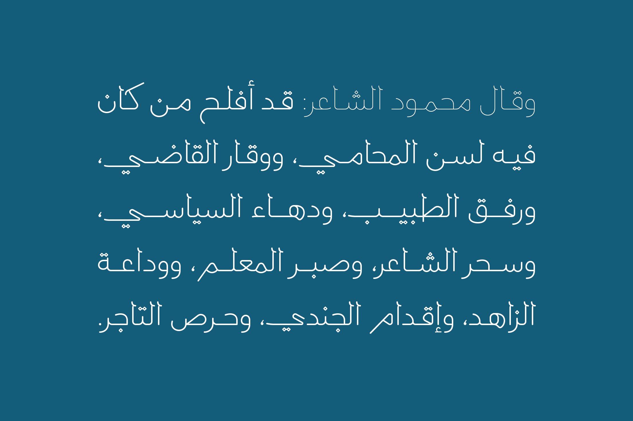 Labaqah - Arabic Typeface example image 7