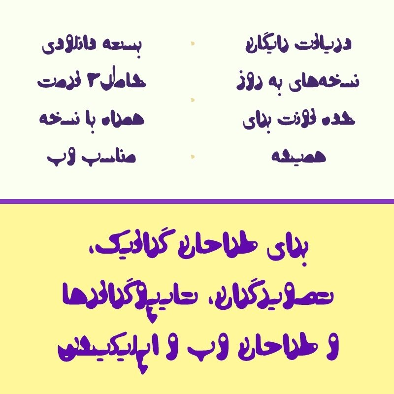Bundle 4 Distorted Persian Arabic Fonts example image 6