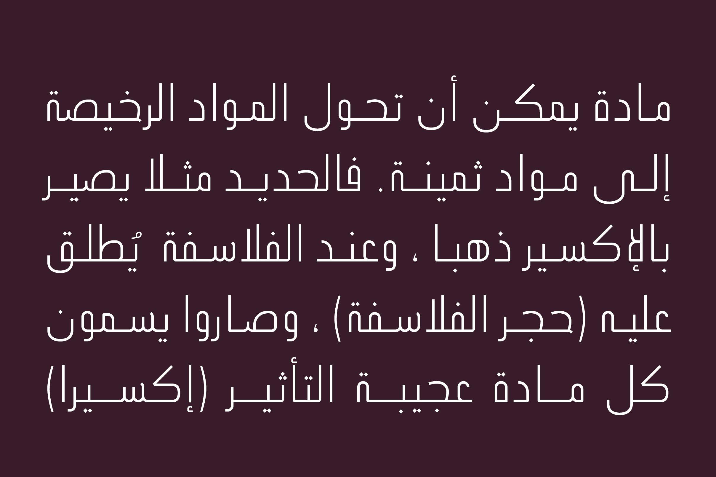 Ikseer - Arabic Typeface example image 5
