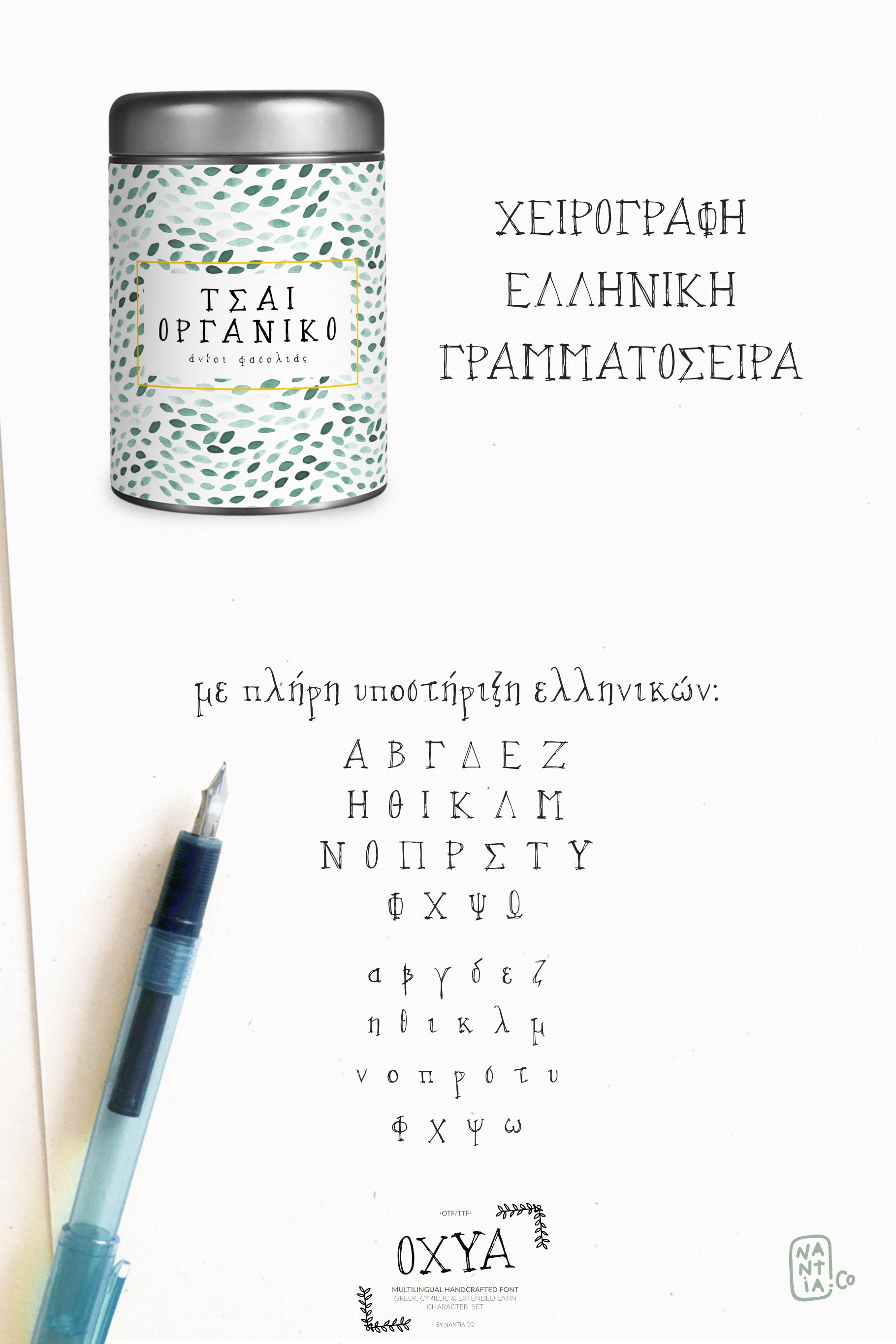 OXYA Cyrillic/Greek Handcrafted Font example image 7