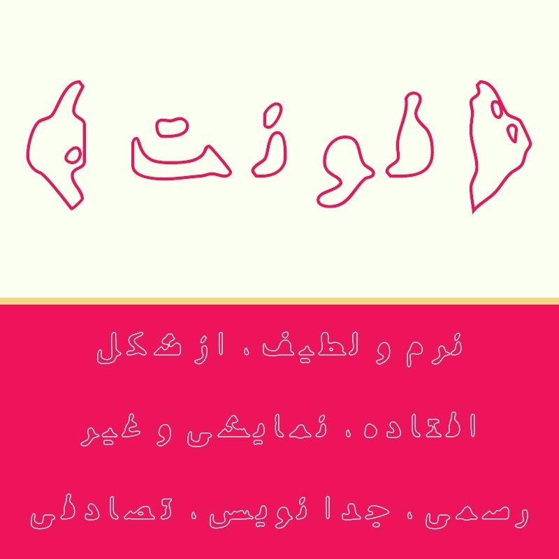 Bundle 4 Distorted Persian Arabic Fonts example image 8