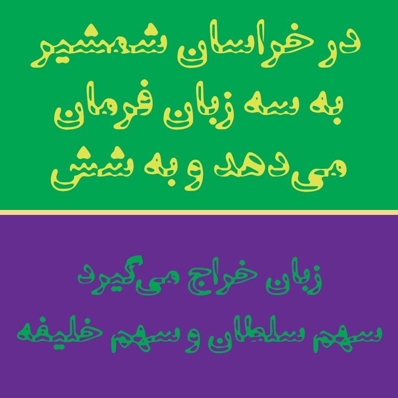 Bundle 4 Distorted Persian Arabic Fonts example image 22