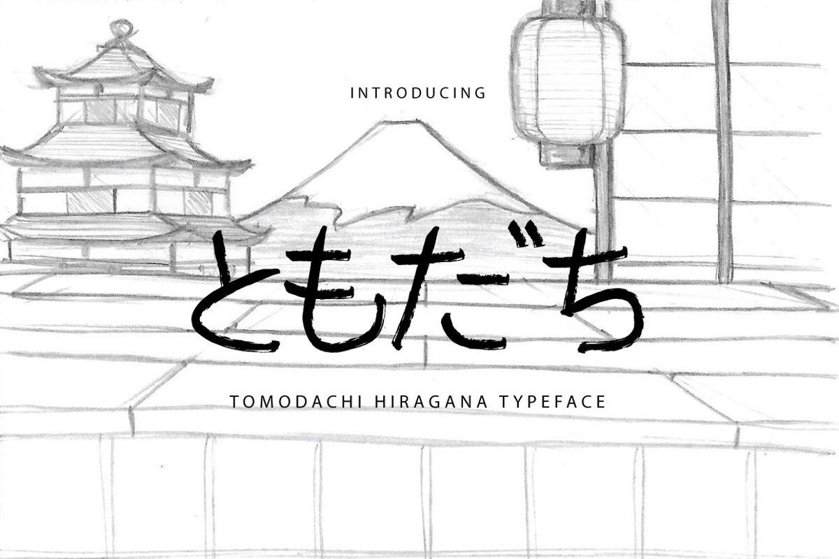 Tomodachi Hiragana Typeface example image 1