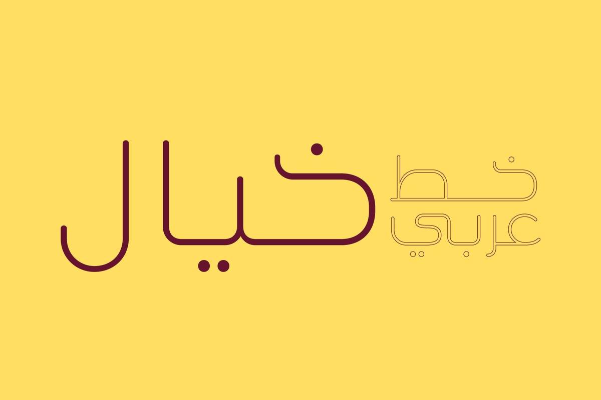 Khayal - Arabic Font example image 1