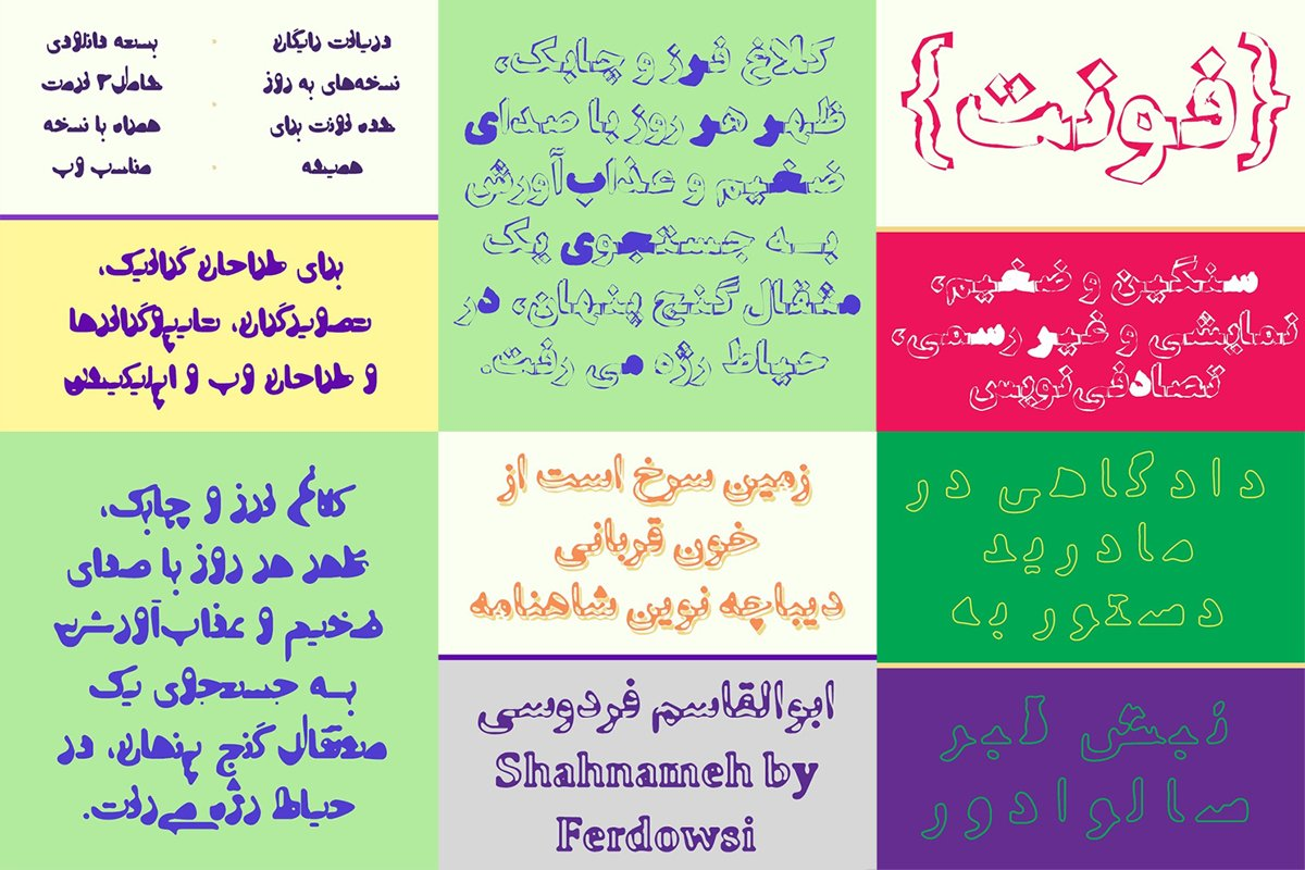 Bundle 4 Distorted Persian Arabic Fonts example image 1