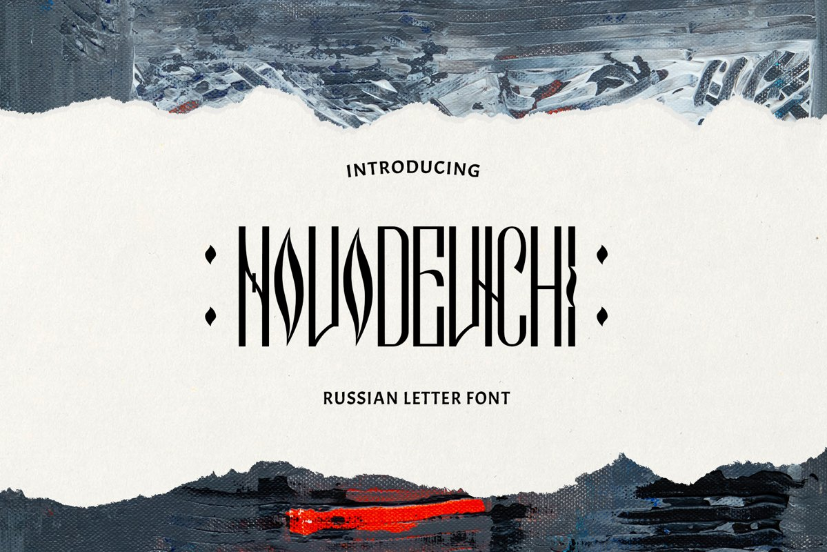 Novodevichi - russian letter font example image 1