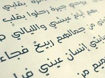 Hetaf - Arabic Typeface Product Image 5