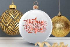 Russian lettering Happy New year Cyrillic svg Product Image 5