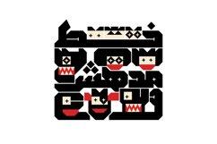 Modhesh - Arabic Font Product Image 2