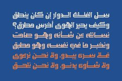 Maheeb - Arabic Font Product Image 3