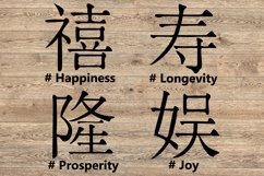 Kanji Traditional Chinese Characters svg Happiness 1124s Product Image 2