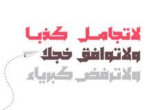 Meshkal - Arabic Font Product Image 4