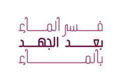 Tareef - Arabic Typeface Product Image 2