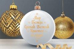 Serbian Christmas svg Orthodox Christmas Around the World Product Image 5