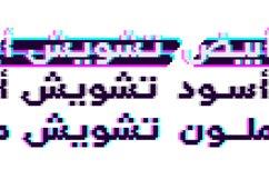 Tashweesh - Arabic Color Font Product Image 2