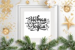 Russian lettering Happy New year Cyrillic svg Product Image 6