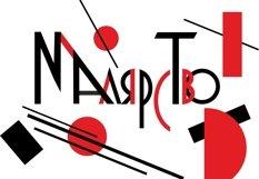 Malarstvo avangard color font Product Image 6