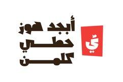 Shakhabeet - Arabic Font Product Image 2