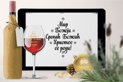 Serbian Christmas svg Orthodox Christmas Around the World Product Image 6