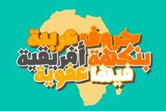 Dawshah - Arabic Font Product Image 3