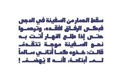 Lattouf - Arabic Font Product Image 6