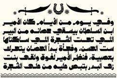 Kahraman - Arabic Font Product Image 5