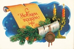 """Soviet card """"Happy new year"""" Product Image 1"""