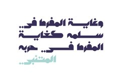 Mostaqbali - Arabic Font Product Image 4