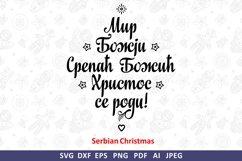 Serbian Christmas svg Orthodox Christmas Around the World Product Image 3