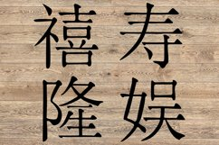 Kanji Traditional Chinese Characters svg Happiness 1124s Product Image 3