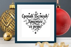 Serbian Christmas Orthodox svg Christmas Around the World Product Image 3