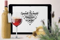Serbian Christmas Orthodox svg Christmas Around the World Product Image 6