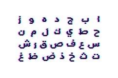 Tashweesh - Arabic Color Font Product Image 3
