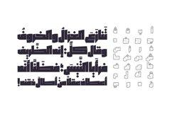 Saiihah - Arabic Font Product Image 2