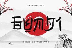 Gunji - Chinese Brush Font Product Image 1