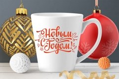 Russian lettering Happy New year Cyrillic svg Product Image 4