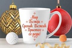 Serbian Christmas svg Orthodox Christmas Around the World Product Image 4