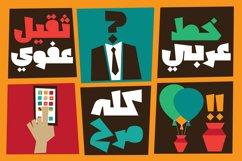Shakhabeet - Arabic Font Product Image 3