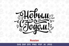 Russian lettering Happy New year Cyrillic svg Product Image 3