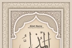 Al Muzil Meaning and Explanation Design Product Image 2