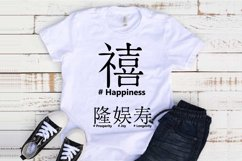 Kanji Traditional Chinese Characters svg Happiness 1124s Product Image 1