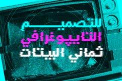 Tashweesh - Arabic Color Font Product Image 4