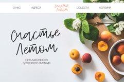Peach Cream Latin & Cyrillic Product Image 3
