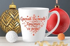 Serbian Christmas Orthodox svg Christmas Around the World Product Image 5