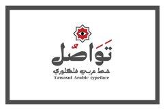 Tawasul - Arabic Font Product Image 1