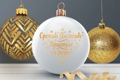 Serbian Christmas Orthodox svg Christmas Around the World Product Image 4