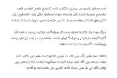 Jazeel - Arabic Typeface Product Image 5